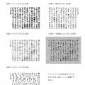 406_DAISY図書の作成