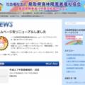 301_社会福祉法人 鳥取県身体障害者福祉協会